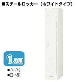 【スチールホワイトロッカー1人用】スリムタイプ 幅317(mm) 白いロッカーカギ付 ナイキ LK12JN-W
