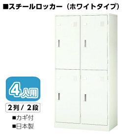 【スチールホワイトロッカー4人用】2列x2段で収納室の横幅が広いタイプ大きめの荷物もたっぷり入ります白いロッカー カギ付 ナイキ LK22L-W