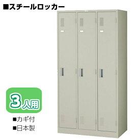 【ロッカー スチールロッカー3人用】幅900(mm) ウォームホワイト色 カギ付 LK3JN-AW