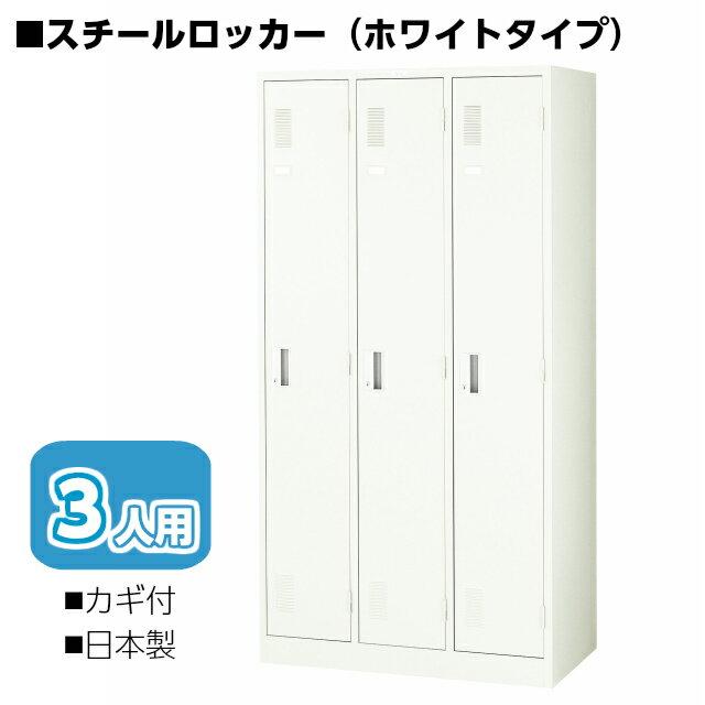 【スチールホワイトロッカー3人用】幅900(mm) 白いロッカーカギ付 ナイキ LK3JN-W