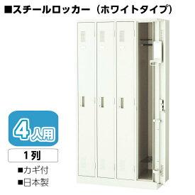 【スチールホワイトロッカー4人用】幅900(mm) 白いロッカーカギ付 ナイキ LK4JN-W