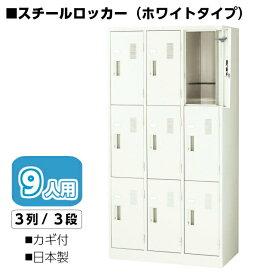 【スチールホワイトロッカー9人用】幅900(mm) 白いロッカーカギ付 ナイキ LK9N-W