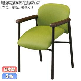 起立介助チェア 立介(たすけ)立ち上がりを補助 立つのが楽な介助イス完成品ですぐ使える介助イスガススプリングが立つ・座る の動作をアシストCW01KK-MX 日本製