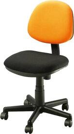 【オフィスチェア】事務用OAチェアコンパクトでカラフルな事務用チェアLFJ LR-2730-OR布張り(オレンジ/ブラック)肘なし【お客様組立】