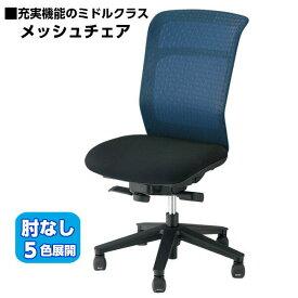 事務用メッシュチェア【Pausa/パウザ】ミドルバック 肘なし 多機能オフィスチェア背メッシュの色は5色からお選び頂けますナイキ PAE510F