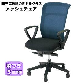 事務用メッシュチェア【Pausa/パウザ】ミドルバック 肘付き 多機能オフィスチェア背メッシュの色は5色からお選び頂けますナイキ PAE511F