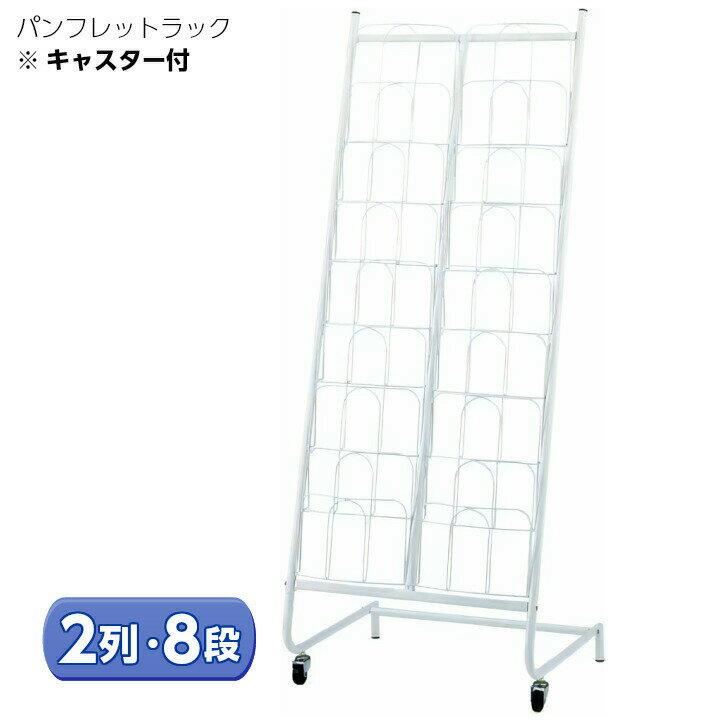 パンフレットラック【送料無料】パンフレットスタンド 2列8段 キャスター付