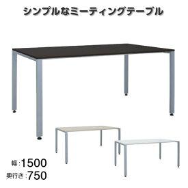 【ミーティングテーブルTK】シンプルで使いやすい打合せテーブル 幅1500x奥行750x高さ700(mm) 【お客様組立】