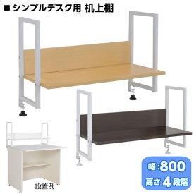 【シンプルデスク用上棚】シンプルデスク用の机上棚 追加棚棚の高さは調節できます幅800mm カラーは3色【お客様組立】