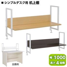 【シンプルデスク用上棚】シンプルデスク用の机上棚 追加棚棚の高さは調節できます幅1000mm カラーは3色【お客様組立】