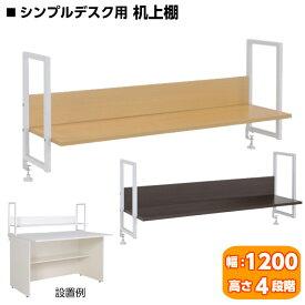【シンプルデスク用上棚】シンプルデスク用の机上棚 追加棚棚の高さは調節できます幅1200mm カラーは3色【お客様組立】