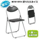 【大特価/折りたたみ椅子】基本機能に絞った手軽で使いやすい折りたたみ椅子 コストパフォーマンス抜群の折りたたみチェア 1脚からこの価格です!
