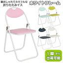 【デザイン折りたたみ椅子】オシャレでカラフルな折りたたみ椅子 コストも重視した折りたたみチェア 1脚からこの価格です!