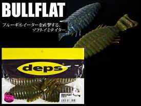 deps/デプス 【 BULLFLAT / ブルフラット 2inch 3inch 3.8inch 4.8inch 5.8inch】(代引き不可)