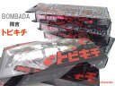 今だけ価格! BOMBADA/ボンバダ 【トビキチ〜飛吉】琵琶湖攻略用ビッグベイト トビキチ 飛吉 ビッグベイト