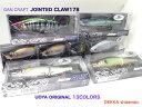 今だけ価格!【UOYA限定オリジナルカラー】 GAN CRAFT/ガンクラフト 【JOINTED CLAW178/ジョインテッドクロー 178】魚…