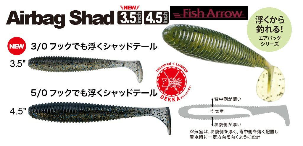 """今だけ10%off!! Fish Arrow/フィッシュ アロー【Airbag Shad 3.5″&4.5″/エアバッグシャッド 3.5""""&4.5""""】フロート フローティング シャッドテール 松本猛司 (代引き不可商品)"""