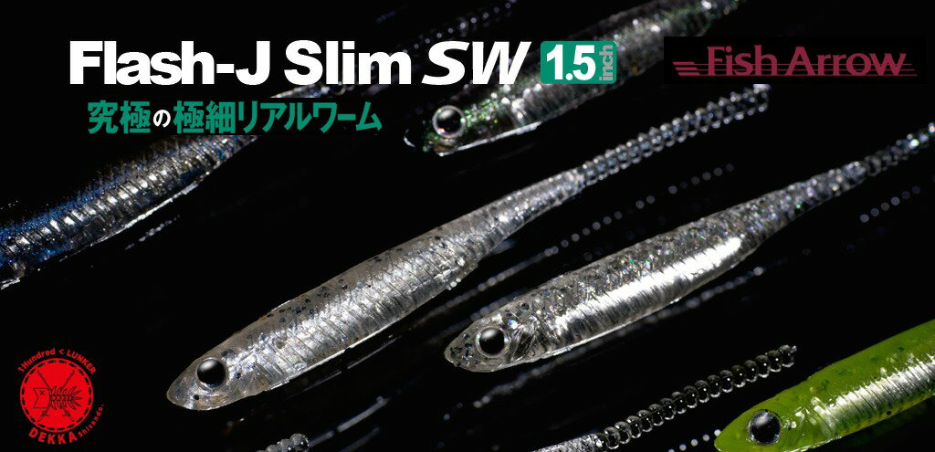 """Fish Arrow/フィッシュ アロー 【Flash-J 1.5″ Slim SW/フラッシュ ジェイ 1.5"""" スリム SW】 アジング ルアーメバル ソルトライトゲーム ソルトウォーター (代引き不可商品)"""