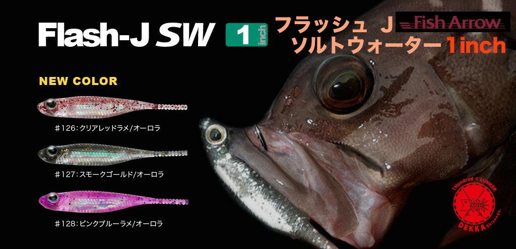"""10%off!! Fish Arrow/フィッシュ アロー 【Flash-J 1″ SW/フラッシュジェイ 1"""" ソルトウォーター】 ライトソルトゲーム メバリング アジング(代引き不可商品)13袋まで同梱可"""