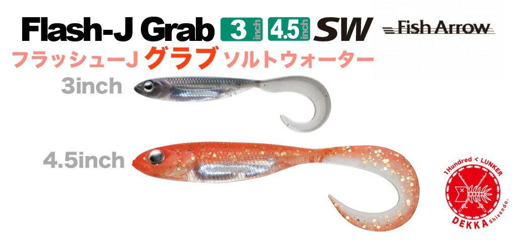 """13%off!! Fish Arrow/フィッシュ アロー【Flash-J Grab 3″&4.5″ SW/ フラッシュ ジェイ グラブ 3""""/4.5"""" ソルトウォーター アコウ(キジハタ)スペシャル】(代引き不可商品)10個まで同梱可!!"""