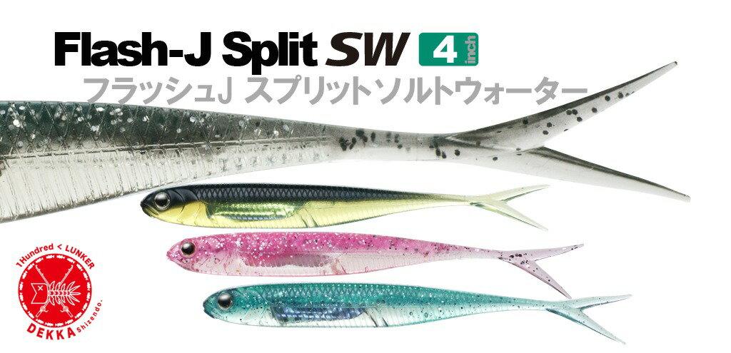 """今だけ 12%off!! Fish Arrow/フィッシュ アロー 【Flash-J Split 4″ SW/フラッシュ ジェイスプリット 4"""" ソルトウォーター】ロックフィッシュ アコウ キジハタ アジング メバリング (代引き不可商品です)13個まで同梱可"""