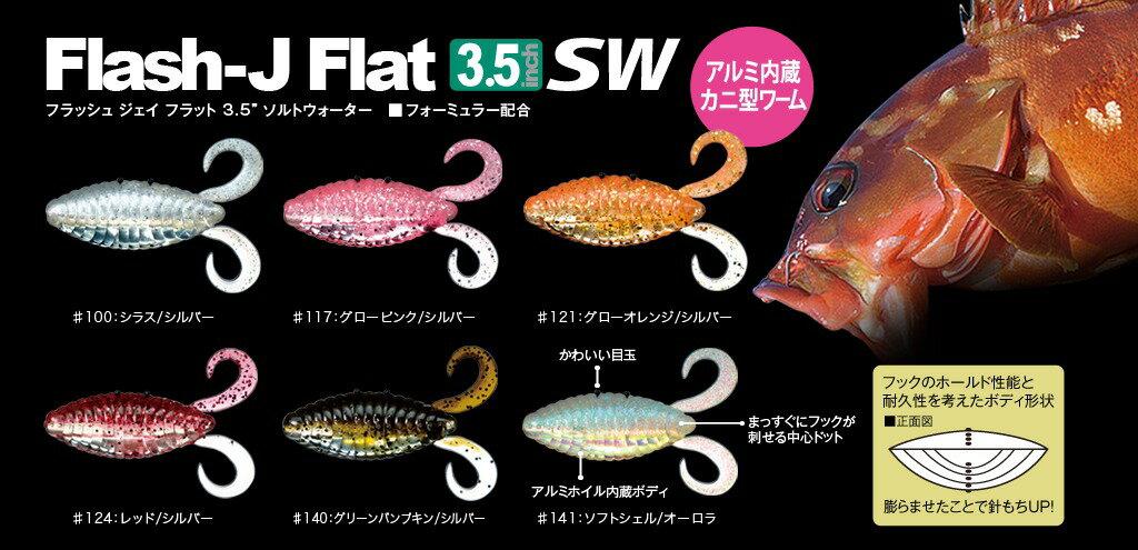 """今だけ10%off!! Fish Arrow/フィッシュ アロー 【Flash-J FLAT 3.5 SW""""/フラッシュジェイ フラット 3.5 SW""""】 ソルトウォーター カニ型ワーム ロックフィッシュ フリリグ (代引き不可商品)6個まで同梱可"""