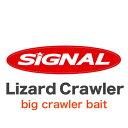 SIGNAL/シグナル 【Lizard Crawler/リザードクローラー】ビッグクローラーベイト