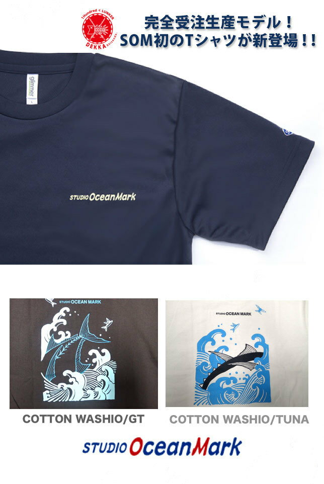STUDIO Ocean Mark/スタジオ オーシャンマーク 【COTTON WASHIO・TUNA/コットン ワシオ・ツナ】【COTTON WASHIO・GT/コットン ワシオ・ジーティ】 完全受注生産!スタジオオーシャンマークオリジナルTシャツ SOM GT マグロ