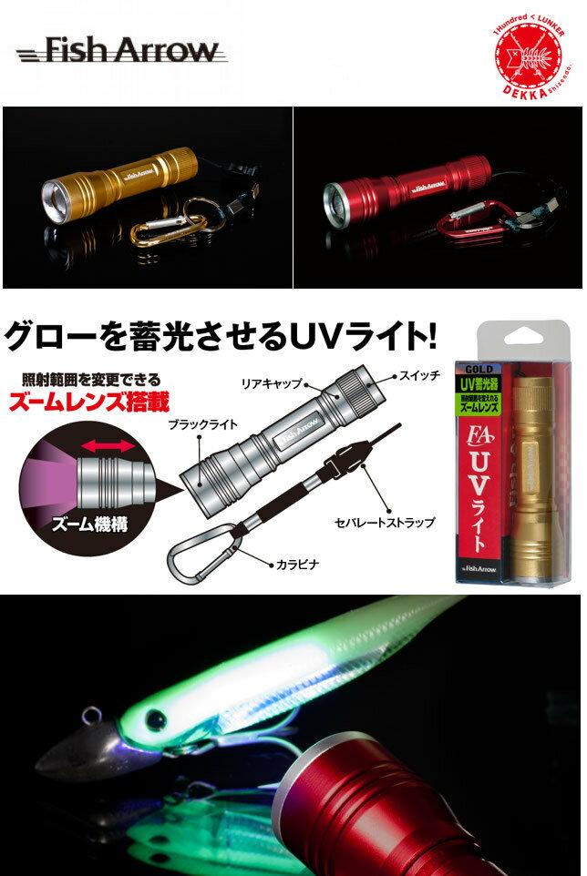 8%off! Fish Arrow/フィシュアロー 【FA UVライト/UV蓄光器】ナイトフィッシング タチウオ 照射範囲を変更できるズームレンズを搭載した、グローを効率よく短時間で蓄光させるためのUVライトになります。(代引き不可商品)