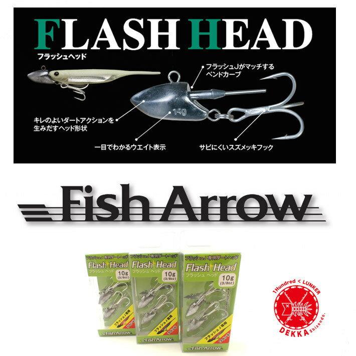 10%off!! Fish Arrow/フィッシュアロー 【Flash HEAD/フラッシュヘッド 28g 1oz】 タチウオ ワインドゲームに! ワインドヘッド!松本猛司 代引き不可商品 クリックポスト)