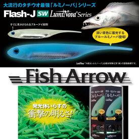 """10%off!! Fish Arrow/フィッシュアロー【Flash-J SW LumiNova Series/フラッシュJ SW ルミノーバシリーズ】【 Flash-J 4""""SW &Flash-J shad4"""" SW/フラッシュ J 4""""SW&フラッシュ J シャッド 4""""SW】 タチウオ ワインドゲームに!(代引き不可商品 )"""