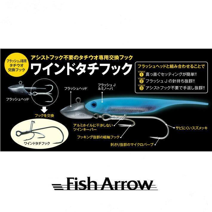 8%off!! Fish Arrow/フィッシュアロー 【ワインド タチフック】フラッシュJ専用 タチウオ 交換フック(代引き不可商品)
