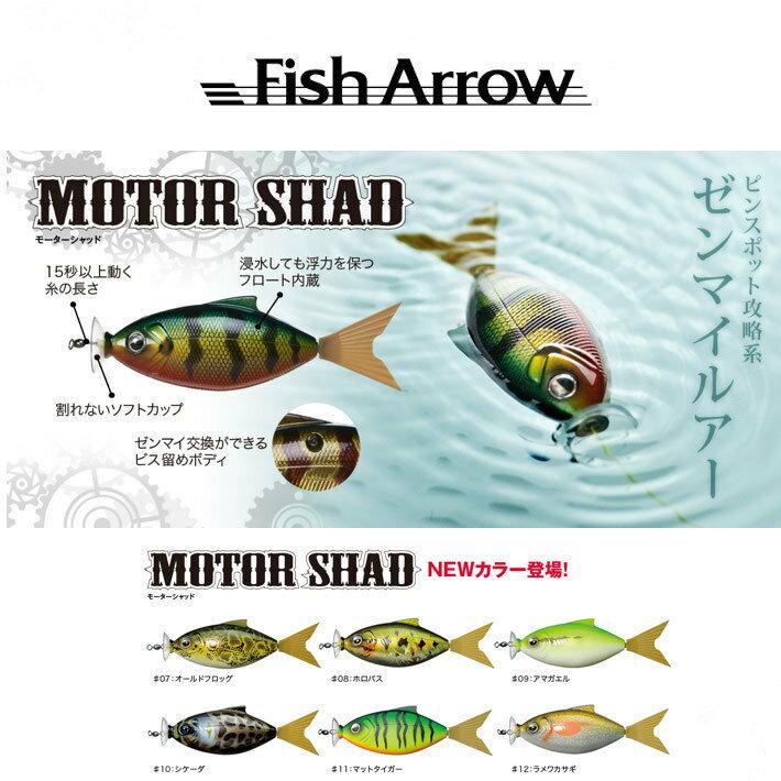 10%off!! Fish Arrow/フィッシュアロー 【MOTOR SHAD/モーターシャッド】