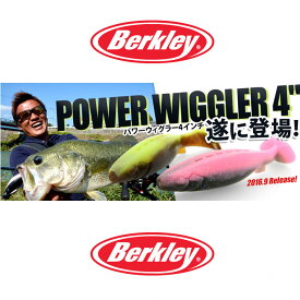今だけ価格! Berkley/バークレー 【Power Wiggler 4inch /パワーウィグラー4インチ) 】木村健太 キムケン(代引き不可商品)