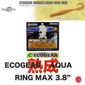 "ECOGEAR AQUA/エコギアアクア 【 ECOGEAR JYUKUSEI AQUA RING MAX 3.8""/エコギア熟成アクア リングマックス 3,8"" 】マルキュー 折本隆由 ロックフィッシュ 根魚 (代引き不可商品/同梱発送可)"