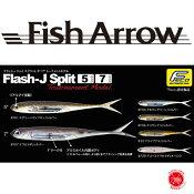 """FishArrow / フィッシュアロー 【 Flash-J Split 5inch 7inch / フラッシュジェイ スプリット 5""""/7"""" トーナメントモデル 】ライブベイト リグ ブラックバス (代引き不可 クリックポスト)"""