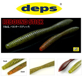 送料250円 deps デプス 【 REBOUND STICK / リバウンドスティック 】5インチ  6インチ  7インチ(代引き不可商品/同梱発送可)