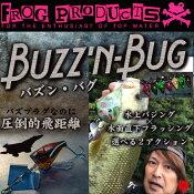 FROG PRODUCTS / フロッグプロダクツ  【 BUZZ'n-BUG / バズンバグ 】フロッグ  トップ道 荒井謙太 トップウォータープラグ