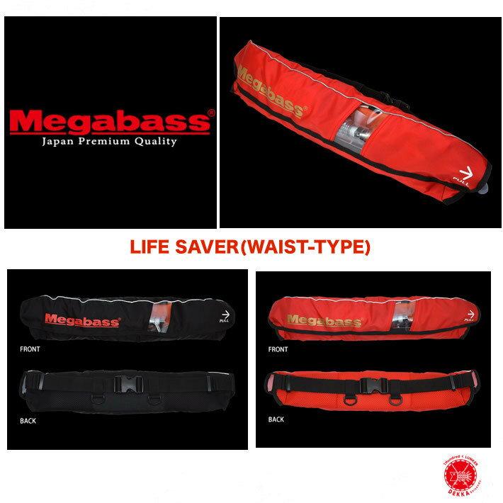 送料無料で10%off MEGABASS / メガバス 【 LIFE SAVER(WAIST-TYPE) / ライフセーバー(ウエストタイプ) 】自動膨張式 ライフジャケット/Aタイプ/桜マーク