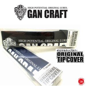 GANCRAFT / ガンクラフト 【 ORIGINAL TIP COVER / オリジナル ティップカバー】