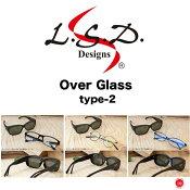20%off! L.S.D Designs / エルエスディー デザインズ  【  Overglass type2 / オーバーグラス タイプ2   】 偏光サングラス  偏光レンズ フィッッシングサングラス  #メガネの上からかけれる