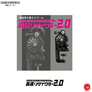 送料無料 DAICHISEIKO / 第一精工 【 高速リサイクラー2.0 】ライン巻き取り ライン巻き替え(21-0217d79.5)