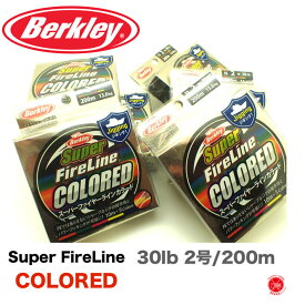 半額 Berkley / バークレイ 【 Super FireLine COLORED 30lb 2号 / 200m / スーパーファイヤーラインカラード 30lb 2号 200m巻き 】バークレー BJSFLCLDCP-2.0/30/200SP ジギング  PE ライン オフショア(代引き不可商品/同梱発送可)