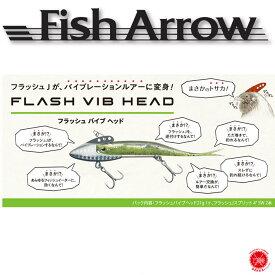 送料250円 Fish Arrow / フィッシュアロー 【 FLASH VIB HEAD / フラッシュバイブヘッド 】 ソルトウォーター タチウオ シーバス(代引き不可 クリックポスト)