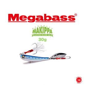 10%off Megabass / メガバス 【 MAKIPPA / マキッパ 】30g シーバス、ヒラメ、マゴチ、サワラ、カンパチ、ブリ(イナダ、ワラサ)、アジ、サバ、タチウオ、マダイ、クロダイ、キビレ、根魚類(代引き不可 クリックポスト )