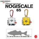 30%off! 第一精工 / DAIICHISEIKO 【 NOGISCALE 65 / ノギスケール65 】 フィッシング メジャー 計測 スケーラー …