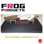 FROG PRODUCTS  / フロッグプロダクツ 【 チェンジングカラー カメレオングリップ 】トップ道 荒井謙太