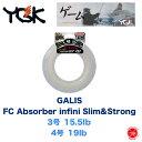 20%off! YGK / ヨツアミ【 GALIS FC Absorber infini Slim&Strong / ガリス FCアブソーバーアンフィニ スリム&スト…