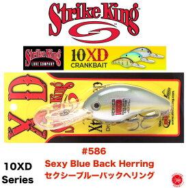 StrikeKing / ストライクキング  【 10XD Series / 10エックスディ シリーズ 】#586 Sexy Blue Back Herring / セクシーブルーバックヘリング  プロクランクベイト HC10XD エクストラディープクランク #山田祐五