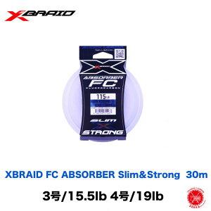 特価33%OFF! XBRAID / エックスブレイド 【 XBRAID FC ABSORBER Slim&Strong 30m / エックスブレイド FC アブソーバー スリム&ストロング 30m 】3号/15.5lb 4号/19lb フロロショックリーダー #キャスティング